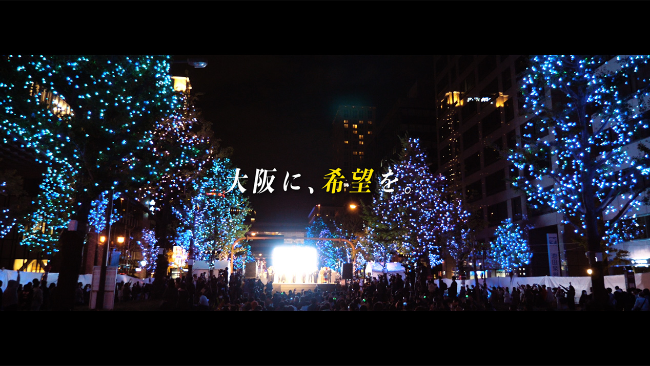 Osaka Festival of the Lights 2020 Promotion movie